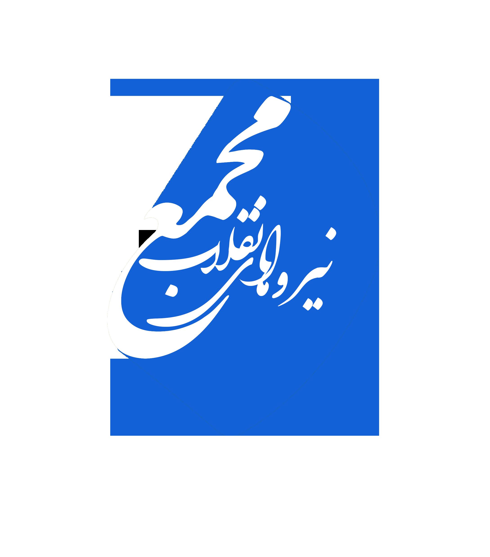 مجمع نیروهای انقلاب